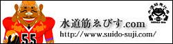 水道橋えびす.com