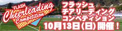 フラッシュチアリーディングコンペティション・10月13日開催!