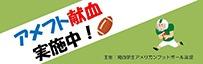 日本赤十字社 近畿ブロック血液センター