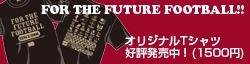 For The Future Football Tシャツ好評発売中!