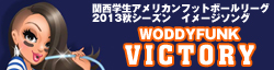 『VICTORY』 by WOODYFUNK(2013秋シーズン イメージソング)