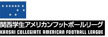 関西学生アメリカンフットボール連盟