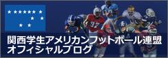 関西学生アメリカンフットボール連盟オフィシャルブログ