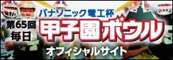甲子園ボウルオフィシャルサイト